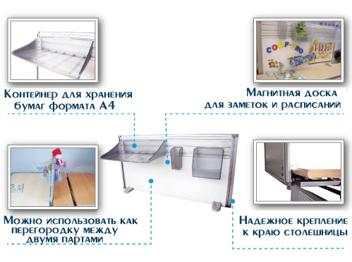 экран-перегородка для парты comf-pro